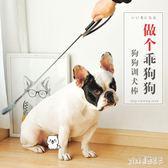 訓練狗狗神器訓犬鞭皮鞭訓狗裝備法斗訓狗器愛心拍寵物用品打狗棒 qf24996【pink領袖衣社】
