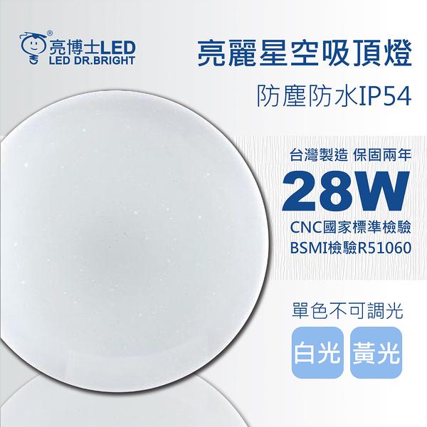 【亮博士LED】亮麗星空28W吸頂燈適用坪數2-3坪(白光/黃光/自然光)