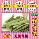 MC29【代の糖甜菊葉】►均價【290元/斤】►共(3斤/3包/1800g)║✔代の糖甜草