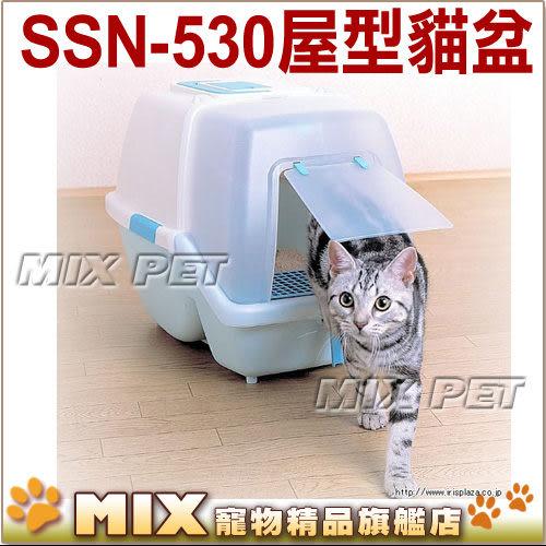 ◆MIX米克斯◆【特價】日本IRIS【SSN-530】屋型貓砂盆.內含落砂盆.阻隔粉塵與異味最有用