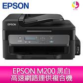 EPSON M200 黑白高速網路連供複合機