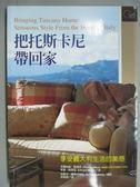 【書寶二手書T9/設計_YJZ】把托斯卡尼帶回家-享受義大利生活的美感_芙蘭西絲.梅耶思、愛德華