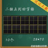 十連磁力田字格小黑板貼 軟磁鐵10格田字格磁性粉筆書寫教學教具  igo 居家物語