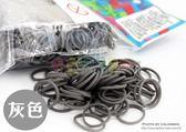 【酷樂寶colorbox 】Rainbow Loom 彩虹編織彩虹圈【灰色】彩色橡皮筋