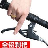 通用自行車剎車把山地車手剎把兒童單車把手把剎把閘把把手柄配件   蜜拉貝爾