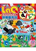 LaQ創意積木遊戲書1:快樂動手玩(隨書附贈LaQ原創積木組)