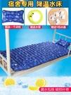 冰墊水床墊水席學生宿舍單人雙人水床夏天降溫冰床墊制冷水墊涼墊  【快速出貨】