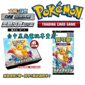 Pokemon PTCG 寶可夢集換式卡牌遊戲 太陽&月亮 美夢成真組合篇擴充包 SETA 30包 台中星光電玩