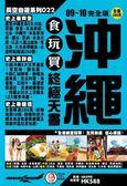 (二手書)沖繩食玩買終極天書 09~10完全版