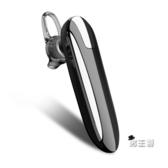 藍芽耳機 單耳無線運動防水超長待機續航入耳塞掛耳式手機男女通用可接聽電話耳機