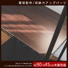 鐵力士 木板【J0134】90x45公分層網專用木質墊板 MIT台灣製  完美主義