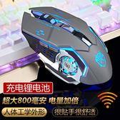 可充電式無線滑鼠無聲靜音筆記本