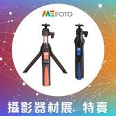 【攝影展特賣】含手機夾,GOPRO轉換器~MeFOTO 美孚 MK10 腳架 自拍神器 自拍棒 附藍芽遙控器 (公司貨)