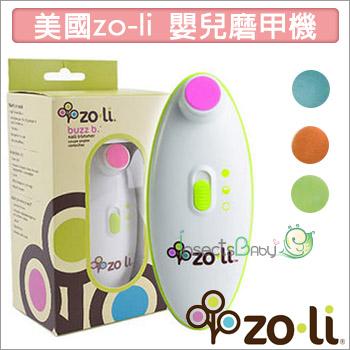 ✿蟲寶寶✿【美國Zoli】Buzz B 嬰兒電動指甲機 磨甲機
