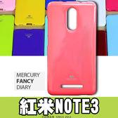 E68精品館 MERCURY 紅米 NOTE 3 矽膠套 軟殼 保護套手機套 粉彩珠光 果凍套 手機殼 GOOSPERY