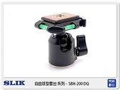 【6期零利率,免運費】SLIK SBH-200 DQ 自由球型 雲台 承重5kg (SBH200DQ,立福公司貨)
