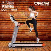 跑步機 欧洲海德跑步机家用款小型迷你超静音走步简易折叠式电动室内健身igo 雲雨尚品