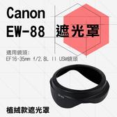 攝彩Canon 植絨款EW 88 蓮花遮光罩EF16 35mm f 2 8L II USM 太陽罩攝影