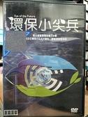 挖寶二手片-0B02-383-正版DVD-電影【環保小尖兵】-聯合國響應環保種子計劃(直購價)