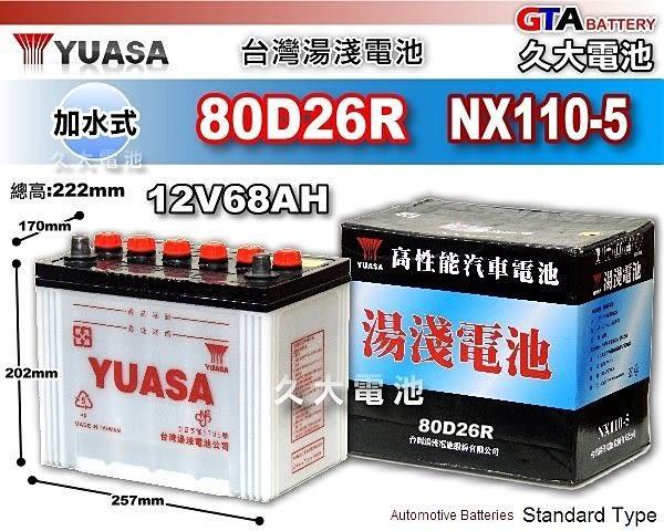 ✚久大電池❚ YUASA 湯淺 80D26R 加水式 汽車電瓶 92`後美規 ACCORD PRELUDE 2D