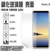 日本旭硝子玻璃 0.3mm 6.3吋 Samsung Note 8/N950 三星 鋼化玻璃手機螢幕保護貼/強化玻璃 保貼 螢幕貼