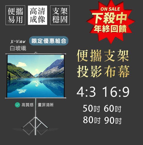 1212 ☆X-VIEW☆ 60吋 16:9 投影布幕 席白幕面 簡易支架幕 SWN-6016