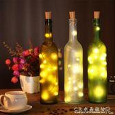 LED瓶塞燈銅線燈串螢火蟲星星燈酒吧節日聖誕裝飾彩燈紅酒玻璃瓶 水晶鞋坊