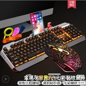 鍵盤真機械手感鍵盤滑鼠耳機三件套裝吃雞臺式電腦筆記本游戲外設 Igo爾碩數位3c