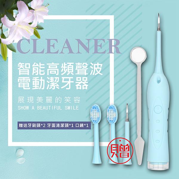 (溫柔藍)智能高頻聲波USB充電電動潔牙器 多送牙刷頭*2 牙面清潔頭*1 口鏡*1