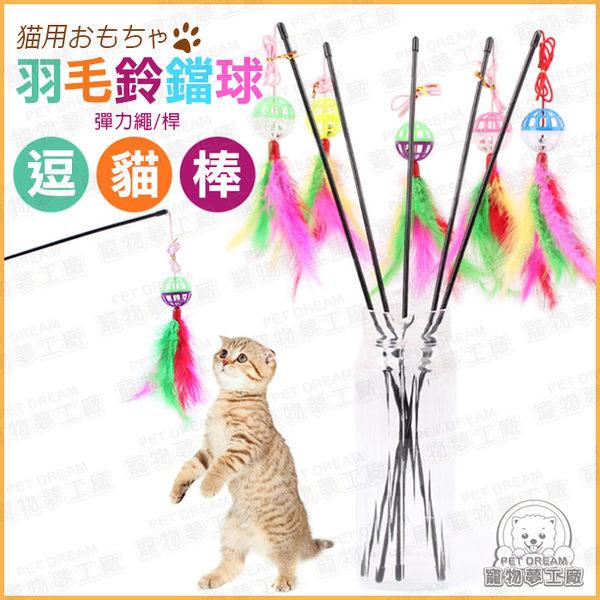逗貓棒 羽毛鈴鐺球逗貓棒 貓咪玩具 貓玩具 彈力繩 毛球 鈴鐺 羽毛 寵物用品 寵物玩具 逗貓