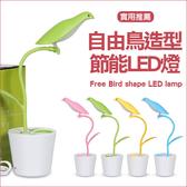 ◄ 生活家精品 ►【P17】自由鳥造型LED燈 可充電 重複使用 USB 觸控 光亮 閱讀 護眼 學生 節能