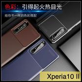 【萌萌噠】SONY Xperia10 II / Xperia1 II 時尚經典商務新款 碳纖維紋 創意甲殼蟲 全包矽膠軟殼 手機殼