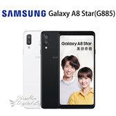 三星 SAMSUNG Galaxy A8 Star(G885) 6.3吋 4G/64G-黑/白~贈延長保固卡+美顏自拍手把[24期0利率]