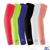 MIZUNO美津濃 專業運動袖套 防曬袖套(共6色)慢跑單車登山 吸溼排汗 防紫外線32TY4G02/58SR-322