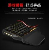 單手鍵盤 單手鍵盤吃雞神器機械手感左手鍵盤個性透光鍵帽游戲外設鍵滑鼠套  維多