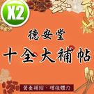 德安堂 十全大補帖 (180mlx10包/盒)x2盒
