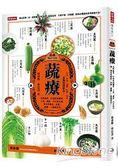 蔬療:吃對蔬菜,打造抗病體質,三高、濕疹、內分泌失調、婦兒科雜症、失眠、憂鬱……