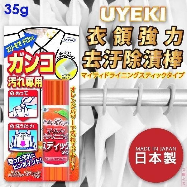 日本品牌【UYEKI】橘油衣領去漬棒