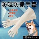 手套 加長加厚牛皮防貓抓防狗咬手套寵物防咬手套狗貓咪洗澡手套訓狗犬