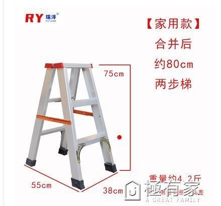 加厚鋁合金人字梯家用梯子摺疊室內登高便攜爬閣樓梯凳2米工程梯  ATF  全館鉅惠