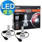 OSRAM 汽車LED 大燈 蕭光系列 H1 25W 6000K 酷白光/ 公司貨(2入)《買就送 OSRAM 運動毛巾》