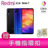 分期0利率 紅米 Redmi Note 7 (4GB/128GB) 4800萬雙攝智慧手機 贈『手機指環扣*1』