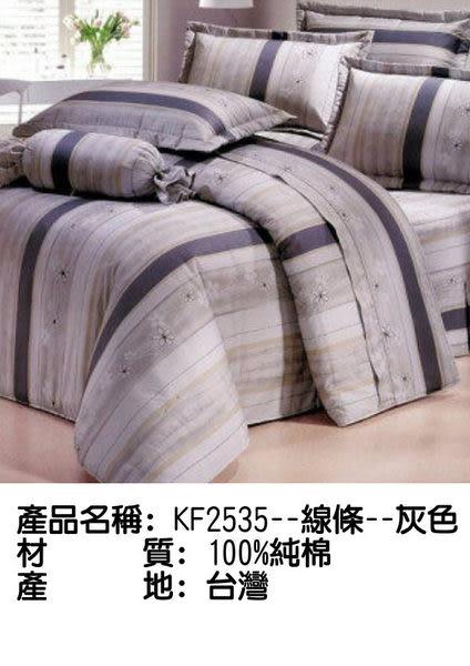 KF2535線條-灰色◎冬夏兩用被(被套)◎ 台灣製造&純棉 @雙人-6X7尺@雙面花色