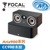 《麥士音響》 FOCAL Aria900系列 CC900 木紋 2色