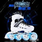 溜冰鞋成人成年旱冰鞋滑冰兒童全套裝單直排輪滑鞋初學者男女 IGO