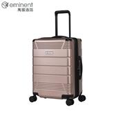 eminent【FUTURE】未來元素感設計PC行李箱 20吋(玫瑰金拉絲) KJ21