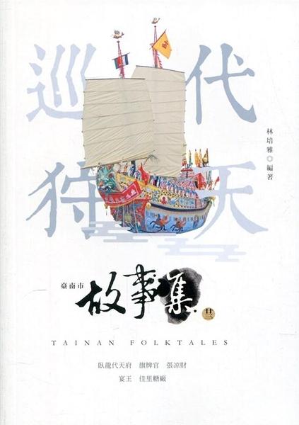 臺南市故事集(二十三)