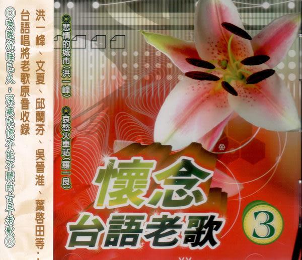 懷念台語老歌 3 原音收錄 CD (音樂影片購)
