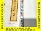 二手書博民逛書店罕見2018年寧鄉雙觀黃氏六修譜全三冊Y179505 湖南