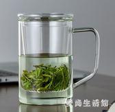 玻璃杯子 家用水杯女隨手杯男泡茶過濾大容量辦公茶水分離杯 mj14323『愛尚生活館』